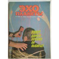 Журналы Эхо планеты: #31-32 (122-123) 1990г.