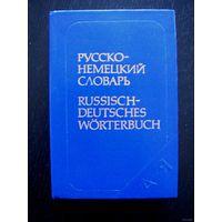 Русско-немецкий  словарь (карманный) 9000 слов