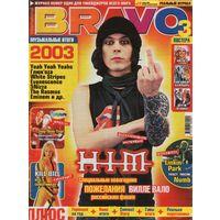 Журнал Bravo #1/2 от январь 2004