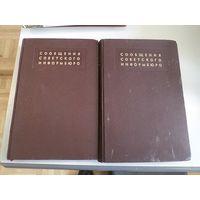 Сообщения Советского информбюро. 1-2 томы вместе. 1944 г.