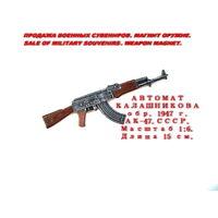 Сувенир. Объемный магнит. Оружие. Автомат Калашникова. АК-47. Масштаб 1:6. Длина 15 см.