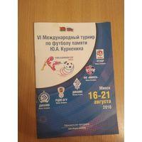 6 Международный турнир по футболу памяти Ю.А.Курненина.16-21 августа 2016.Почтой не высылаю.Самовывоз.