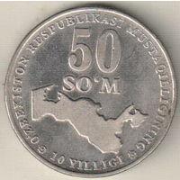 Узбекистан 50 сум 2001 10 лет независимости Узбекистана