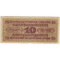 Украина 10 карбованцев Ровно 1942.  серия 41-0429834