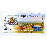 Марка Елисаветград 250 Кировоград 2004
