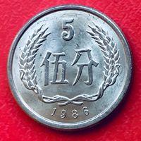 07-22 Китай, 5 фэней 1986 г.