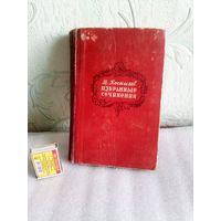 В.И. Костылев. Собрание сочинений в 6-ти томах. 1951-1952гг.