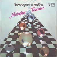 LP Модерн Токинг - Поговорим о любви
