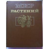 Мир растений Грибы 1991г (одна книга, большой формат)