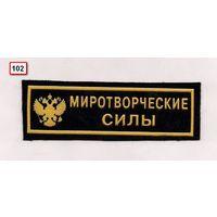 Нашивка миротворческих сил РФ