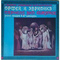 Орфей и Эвридика, зонг-опера, 2LP