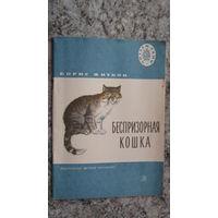 """Б.Житков""""Беспризорная кошка""""\12"""