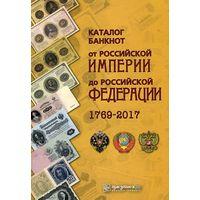 Каталог банкнот от рос.империи до РФ 1769-2017 - на CD