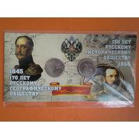 2 монеты по 5 рублей (Русское историческое и географическое общество)