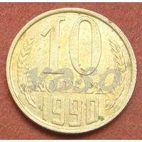 6370:  10 копеек 1990 СССР