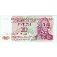 Приднестровье, купон 10 рублей 1994 год,  UNC.