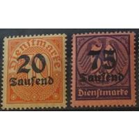 Германия 1923 год служебные  90-91 MNH