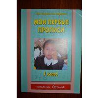 Мои первые прописи. О.В. Узорова, Е.А. Нефедова