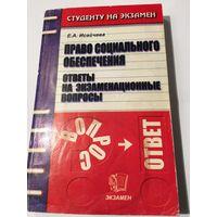 Исайчева Право социального обеспечения Москва 2004 320 стр