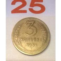 3 копейки 1952 года СССР.