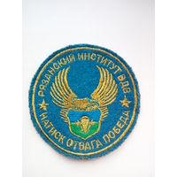 Шеврон Рязанский институт ВДВ
