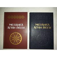 Мозаика Агни Йоги (2 тома)