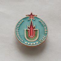 Универсиада 1973 Москва