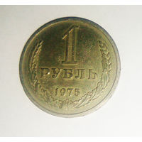 1 рубль 1975 года