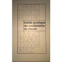 Словарь-справочник обиходной школьной лексики (французский язык)