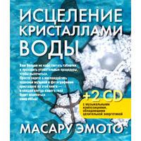 Исцеление кристаллами воды (+2 CD-ROM)