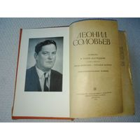 """Леонид Соловьёв повесть """"о ходже насреддине"""" 1971 год."""