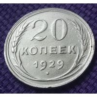 20 копеек 1929 года.