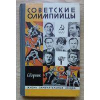 """ЖЗЛ: """"Советские олимпийцы"""" (Жизнь замечательных людей. Вып. 4(600))"""