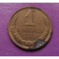 1 копейка 1991 М СССР #05