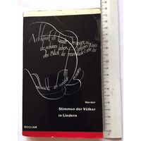 Гердер Голоса народов в песнях Johann Gottfried Herder Stimmen der Volker in Liedern Книга на немецком языке Издательство Германия 410 стр