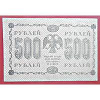 Россия, 500 рублей 1918 год, АБ-010 Пятаков-Гальцов