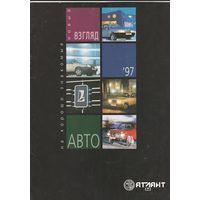 """Коллекционный каталог автомобилей """"ВАЗ"""" (1997 г.)"""