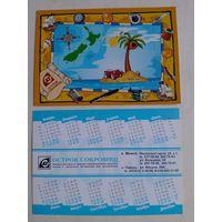 Карманный календарик. Остров Сокровищ. 2003 год