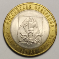 10 рублей 2007 г. Архангельская область.СПМД.