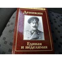 С.КИСИН-ДЕНИКИН-ЕДИНАЯ-НЕДИЛИМАЯ