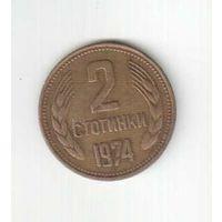 2 стотинки  1974 года Болгарии 8