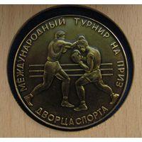 Бокс. Международный турнир на приз дворца спорта.
