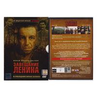 Завещание Ленина (3 ДВД)