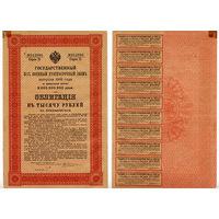 Государственный 5 1/2% Военный Краткосрочный Заем, Облигация на предъявителя 1000 рублей 1916, с 10 купонами