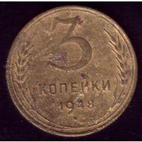 3 копейки 1948 год 14