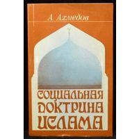 А. Ахмедов. Социальная доктрина ислама.