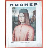 "Журнал ""Пионер"" N 7 1955 г."