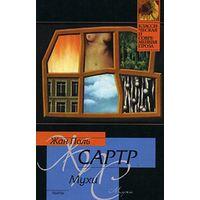Жан Поль Сартр: Мухи