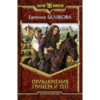 Приключения Гринера и Тео