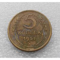 5 копеек 1957 года СССР #08